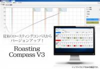 全国送料無料!! COFFEE DISCOVERY用  Roasting Compass V3