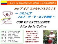 Cup of Excellence 2018  コロンビア  アルト・デ・ラ・コリナ農園